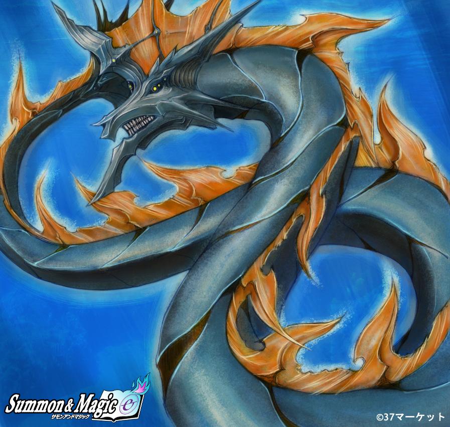 【海竜リヴァイアサン】 イラストレーター:hose